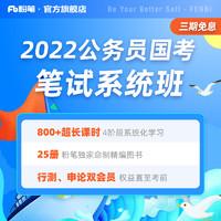 粉笔公考 2022国家公务员考试 国考京考网课件 2022国考4期 各省可选