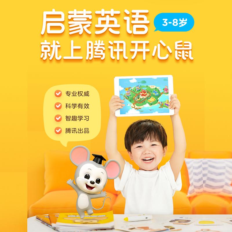腾讯开心鼠ABCmouse 儿童英语口语 24个月会员+智能点读教材包