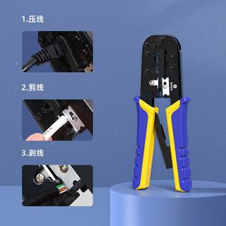 毕亚兹 网线网络电话线水晶头压线钳三用进口4P/6P/8P网络压接钳 网线钳(专业级)CP-376TR 蓝色
