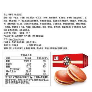 PANPAN FOODS 盼盼 铜锣烧 红豆味