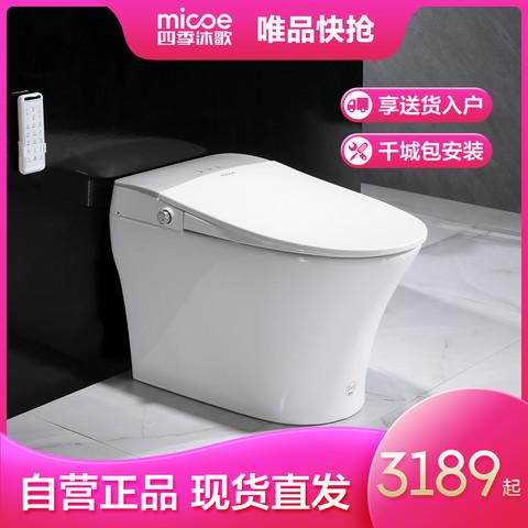 Micoe 四季沐歌 智能马桶一体式香薰家用即热式多功能无水箱坐便器