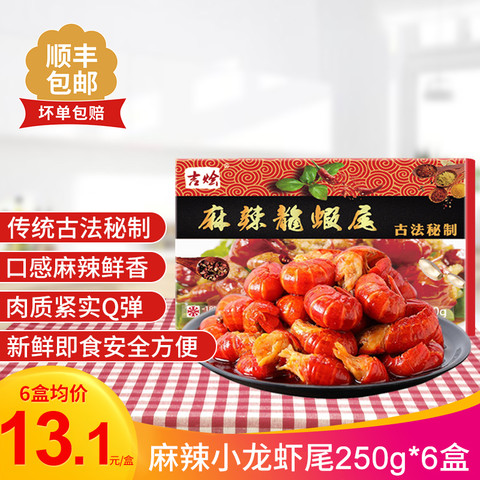 麻辣小龙虾尾250g*6盒新鲜龙虾尾鲜活冷冻龙虾球加热即食顺丰包邮
