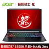 宏碁(Acer)暗影骑士·龙 15.6英寸高色域游戏笔记本电脑 锐龙R7 GTX1650 4G独显 R7-5800H/16G/512G/GTX1650