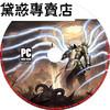 暗黑破坏神2毁灭中文大箱子电脑单机游戏光盘光碟片 其他 简体中文