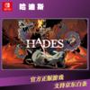 任天堂switch 美服中文 哈迪斯 Hades 数字版 充值码 标准版 简体中文
