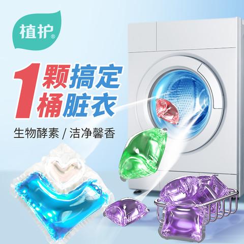 植护 40颗洗衣凝珠留香珠香水持久洗衣液混合装洗衣服浓缩网红袋装