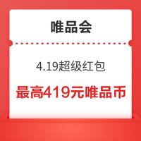 唯品会4.19品牌特卖节超级红包,抢到就是值!