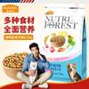 麦富迪狗粮 营养森林天然主粮通用成犬幼犬狗粮 通用成犬5KG(2.5KG*2)