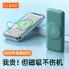 麦多多 磁吸充电宝magsafe苹果12系列通用20000毫安时便捷大容量PD20W无线快充背夹电池 20000mAh 【15W无线充】绿色