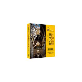 牛津大学自然史博物馆的寻宝之旅 大饱眼福的纸上展览 博物百科生命之旅 自然科学史 传奇博物学家 博物馆的故事 历史学