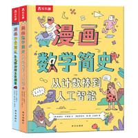 14日0点、PLUS会员:《乐乐趣·给孩子的漫画简史:宇宙简史+数学简史》(套装共2册)