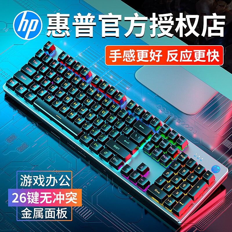 HP 惠普 真机械手感键盘鼠标套装游戏有线背光电竞吃鸡笔记本台式电脑外设办公键鼠朋克网吧三件套 K500黑色彩光