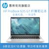 HP 惠普 ProBook 635 G7轻薄便捷笔记本电脑 锐龙8核处理器 16G 512G固态硬盘 银色_13.3英寸 8核R7-4700u/16G/512G固态/高色域屏