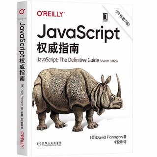《JavaScript 指南》(原书第7版)