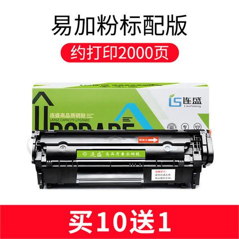 LIanSheng 连盛 Q2612A 硒鼓 2000页