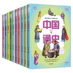 《中国通史》(套装 全10册)