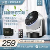 水田 静音空气循环扇智能温感变频款08FC