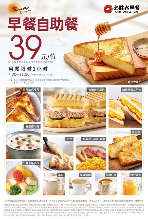 必胜客 7城104店通用!必胜客自助早餐,20+品类不限量畅吃