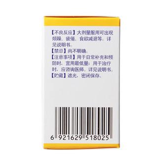 CHENPON 复合维生素B片 100s/瓶预防治疗B族维生素缺乏所致营养不良厌食