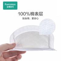 PLUS会员:Purcotton 全棉时代 一次性超薄防溢乳垫   88片