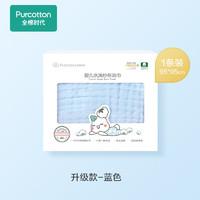 PLUS会员:Purcotton 全棉时代 婴儿纯棉纱布浴巾 蓝色 95*95cm