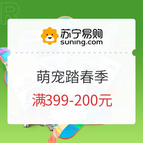 促销活动:苏宁易购 萌宠踏春季 促销
