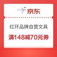 优惠券码:京东商城 红环品牌自营文具 满148减70元券