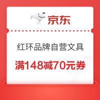 京东商城 红环品牌自营文具 满148减70元券