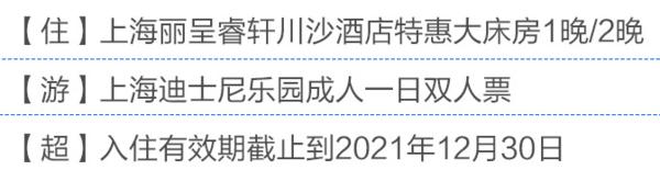 有效期至年底!统一安排入园!上海丽呈睿轩川沙酒店1/2晚(含迪士尼双人门票+接送)