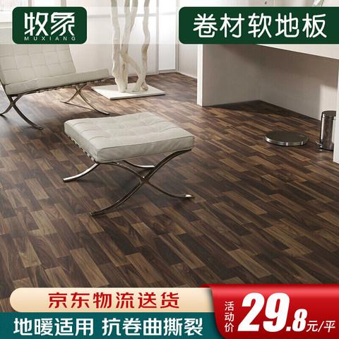 牧象 PVC弹性地板 加厚耐磨地板革 016北欧胡桃木2.8mm厚