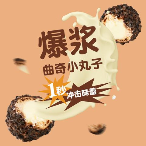 爆浆曲奇小丸子夹心巧克力饼球儿童网红甜点休闲零食(代可可脂)