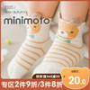 小米米2020春秋季新款婴儿袜子宝宝新生儿松口无骨袜子0-3个月