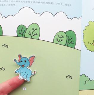 四川美术出版社 专注力训练贴纸书