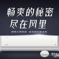 新品发售:Midea 美的 KFR-26GW/BP3DN8Y-QD200(1) 1匹 新能效一级变频 壁挂式空调
