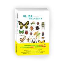 啊,昆虫:得田之久昆虫记 (爱心树童书)