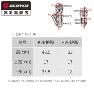 赛羽 摩托车机车护具护肘护膝防摔防护赛车越野骑行四季护腿CE认证  K26H26四件套(TPU材质)65KG内建议S,65-100KG建议均码