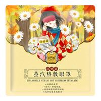 yifangni 伊芳妮 蒸汽热敷眼罩 洋甘菊香型 10片