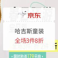 促销活动:京东 哈吉斯童装 春日环游宝贝趴