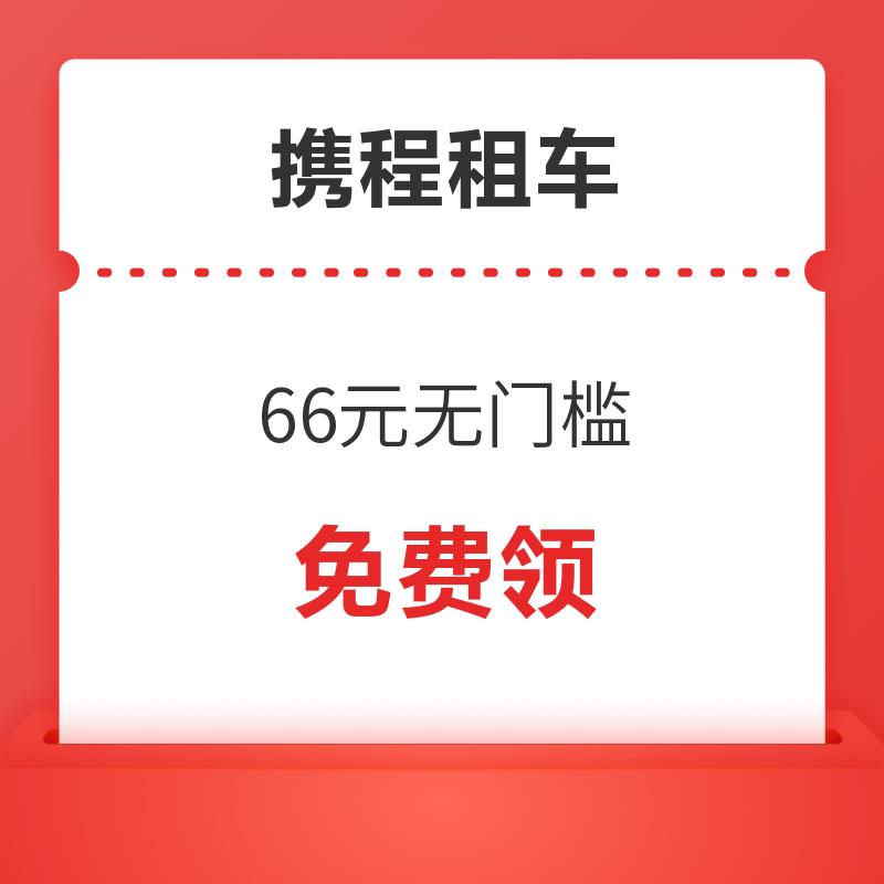 周三啦!携程租车 66元无门槛&五一租车75折券
