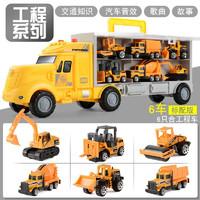 imybao 麦宝创玩 imybao/儿童卡车工程消防玩具车 (6只合金车-彩盒+邮购盒)