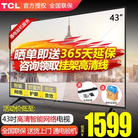 TCL 电视机43英寸L8F高清智能网络wifi液晶电视机42 40 官方旗舰店