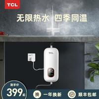 TCL 即热式热水器家用小型热水宝厨房免储水速热小厨宝电热水器