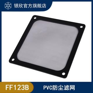 银欣(SilverStone)FF123/FF143 风扇防尘滤网 14cm黑色 单件装
