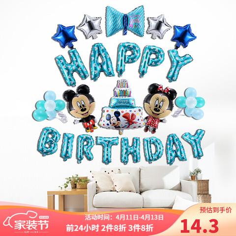 MARRY BROTHER 玛丽弟弟 生日气球装饰套餐儿童生日派对宴会装饰布置用品男女宝宝生日快乐礼物周岁卡通铝膜气球 蓝色米奇