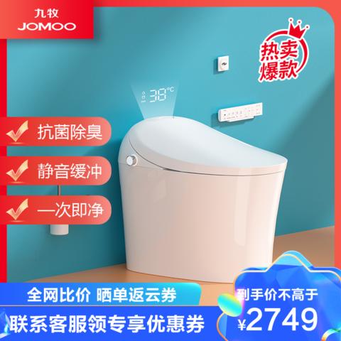 JOMOO 九牧 智能全数显马桶一体式无水箱即热烘干全自动多功能家用座便器旗舰店自营同款ZS520