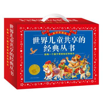 《世界儿童共享的经典丛书:礼品套盒装》(新版)