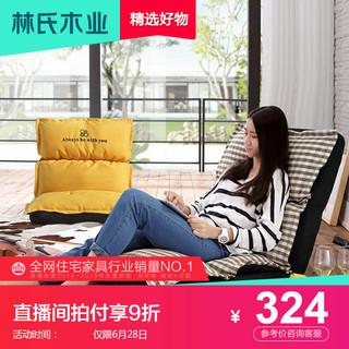 林氏木业 懒人沙发单人休闲卧室躺椅阳台小沙发椅折叠榻榻米LS017