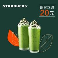 STARBUCKS 星巴克 星冰乐(大杯)双杯券 电子饮品券