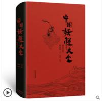 《中国妖怪大全》精装珍藏版