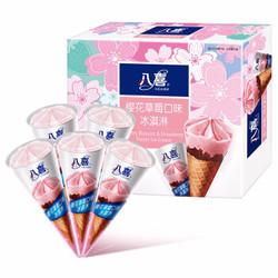 BAXY 八喜 冰淇淋 脆皮甜筒 组合装 68g*5支